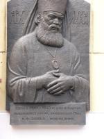 Памятная доска Архиепископу Луке на здании бывшего эвакогоспиталя № 1515